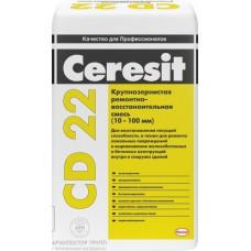 Ремонтно-восстановительная крупнозернистая смесь Ceresit CD 22