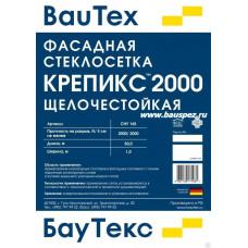 Стеклосетка фасадная Крепикс 2000